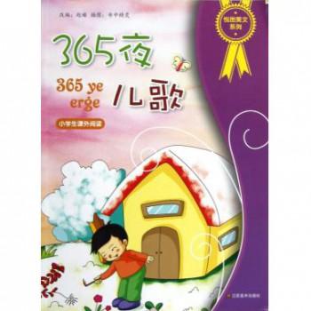 365夜儿歌(小学生课外阅读)/悦图美文系列