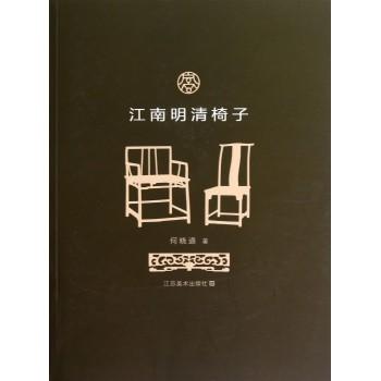 江南明清椅子