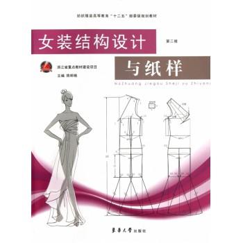 女装结构设计与纸样(第2版纺织服装高等教育十二五部委级规划教材)