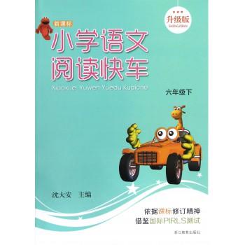 小学语文阅读快车(6下新课标升级版)