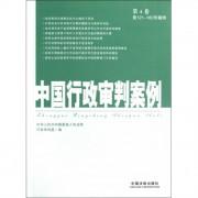 中国行政审判案例(第4卷第121-160号案例)