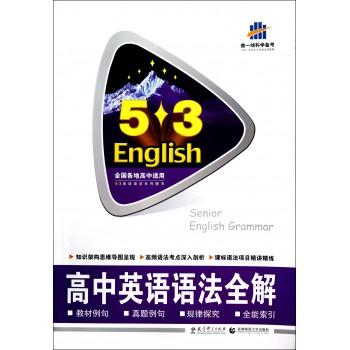 高中英语语法全解/5·3英语语法系列图书