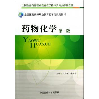 药物化学(第2版全国医药高等职业教育药学类规划教材)