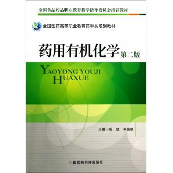 药用有机化学(第2版全国医药高等职业教育药学类规划教材)