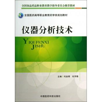 仪器分析技术(全国医药高等职业教育药学类规划教材)
