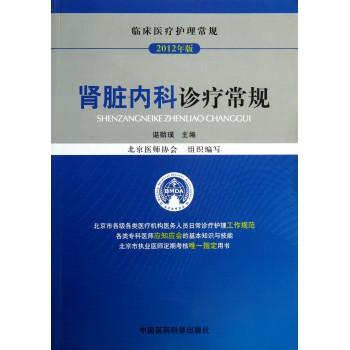肾脏内科诊疗常规(2012年版临床医疗护理常规)