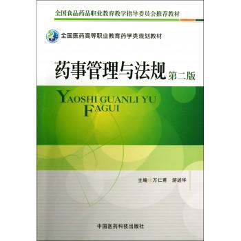 药事管理与法规(第2版全国医药高等职业教育药学类规划教材)