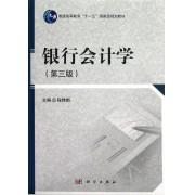 银行会计学(第3版普通高等教育十一五国家级规划教材)
