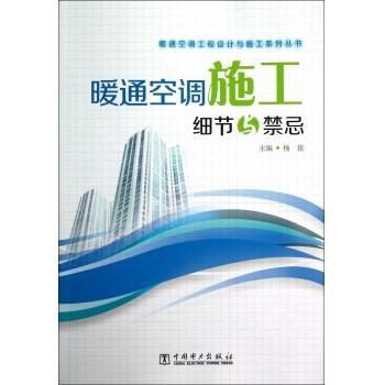 暖通空调施工细节与禁忌/暖通空调工程设计与施工系列丛书