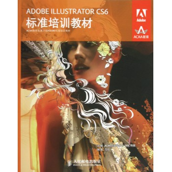 ADOBE ILLUSTRATOR CS6标准培训教材(ACAA教育发展计划ADOBE标准培训教材)