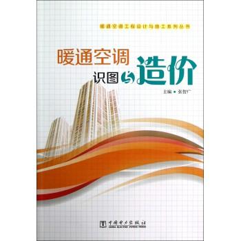 暖通空调识图与造价/暖通空调工程设计与施工系列丛书