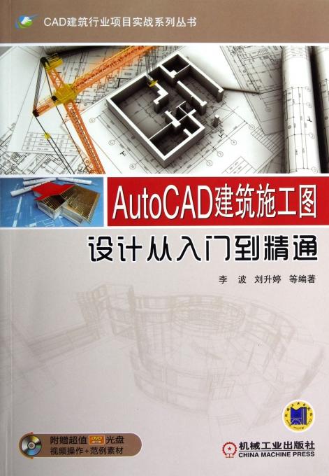 autocad建筑施工图设计从入门到精通 cad建筑行业项目实战高清图片