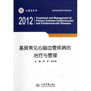 基层常见心脑血管疾病的治疗与管理(附光盘2012国家基层继续医学教育教材)