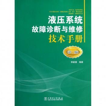 液压系统故障诊断与维修技术手册(第2版)