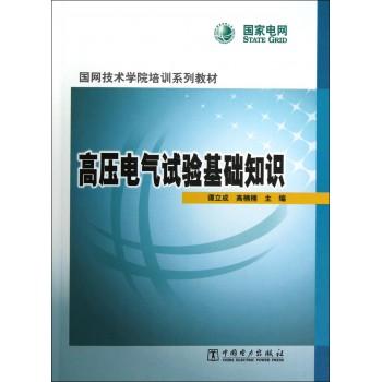 高压电气试验基础知识(国网技术学院培训系列教材)