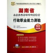 行政职业能力测验(2013最新版湖南省公务员录用考试专用教材)