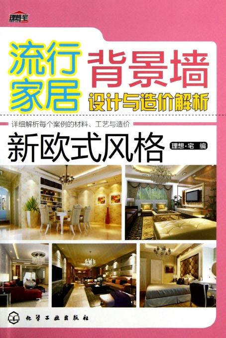 现代,新欧式,新中式四大流行家居风格