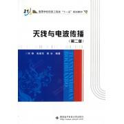 天线与电波传播(附光盘第2版高等学校信息工程类十一五规划教材)