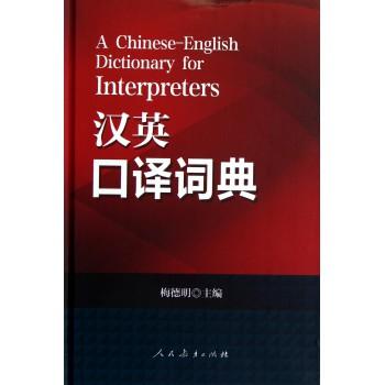 汉英口译词典(精)