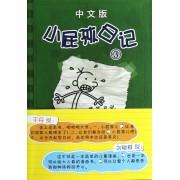 小屁孩日记(3中文版)