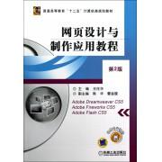 网页设计与制作应用教程(第2版普通高等教育十二五计算机类规划教材)