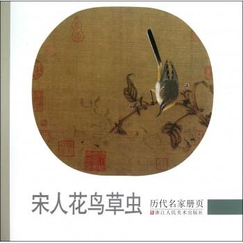 宋人花鸟草虫/历代名家册页