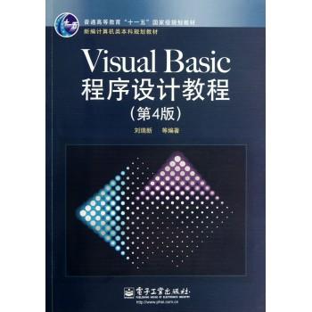 Visual Basic程序设计教程(第4版新编计算机类本科规划教材普通高等教育十一五***规划教材)