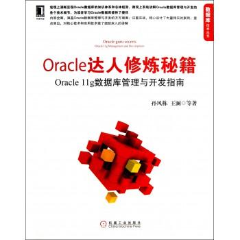 Oracle达人修炼秘籍(Oracle 11g数据库管理与开发指南)/数据库技术丛书