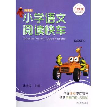 小学语文阅读快车(5下新课标升级版)