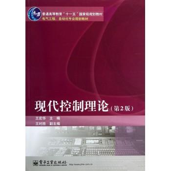 现代控制理论(第2版电气工程自动化专业规划教材普通高等教育十一五***规划教材)