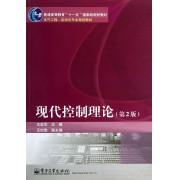 现代控制理论(第2版电气工程自动化专业规划教材普通高等教育十一五国家级规划教材)