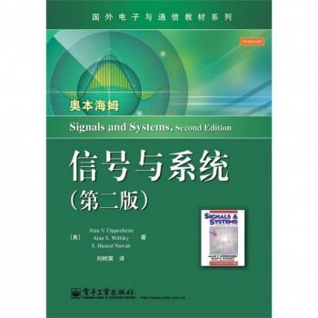 信号与系统(第2版)/国外电子与通信教材系列