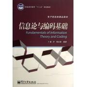 信息论与编码基础(电子信息类精品教材普通高等教育十二五规划教材)