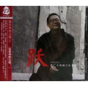 CD张广天2000-2012戏剧音乐专辑跃