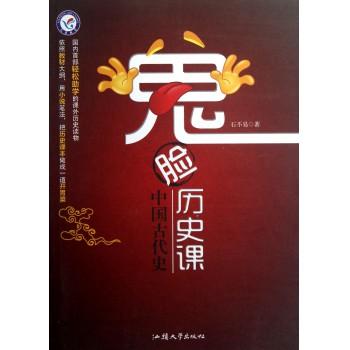 鬼脸历史课(中国古代史)