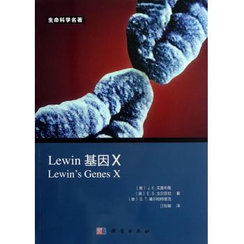 Lewin基因X/生命科学名*