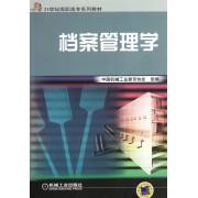 档案管理学/21世纪高职高专系列教材