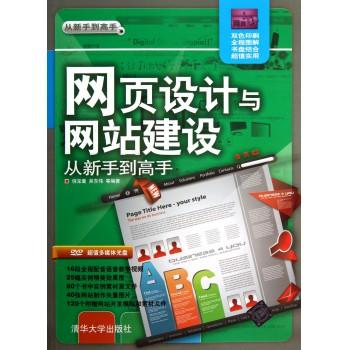网页设计与网站建设从新手到高手(附光盘双色印刷)