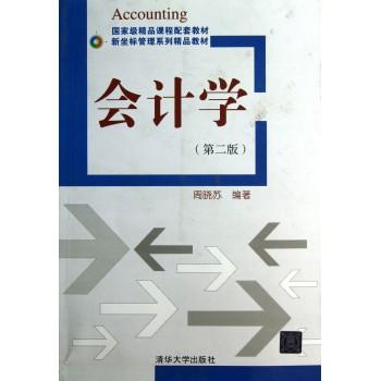 会计学(第2版新坐标管理系列精品教材)