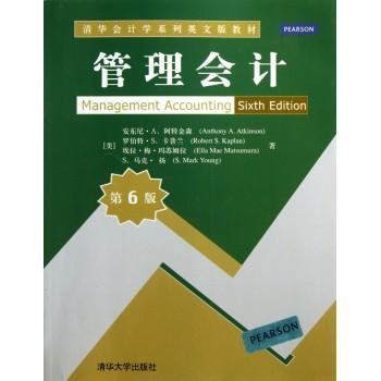 管理会计(第6版清华会计学系列英文版教材)