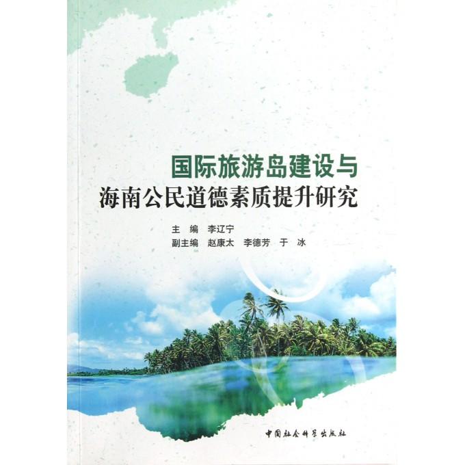 国际旅游岛建设与海南公民道德素质提升研究