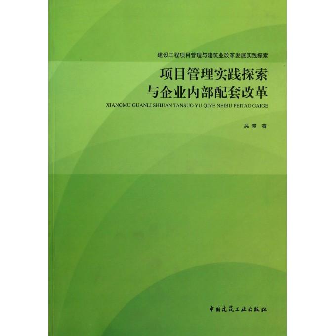 项目管理实践探索与企业内部配套改革(建设工程项目管理与建