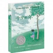 十岁那年/长青藤国际大奖小说书系
