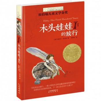 木头娃娃的旅行/长青藤国际大奖小说书系