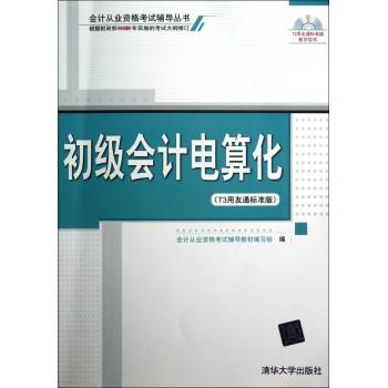 初级会计电算化(附光盘T3用友通标准版)/会计从业资格考试辅导丛书