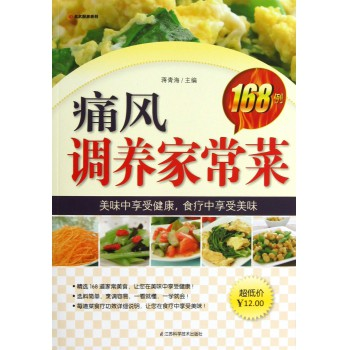 痛风调养家常菜168例/太太厨房系列