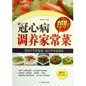 冠心病调养家常菜168例/太太厨房系列