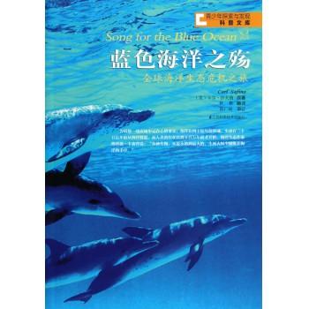 蓝色海洋之殇(全球海洋生态危机之旅)/青少年探索与发现科普文库