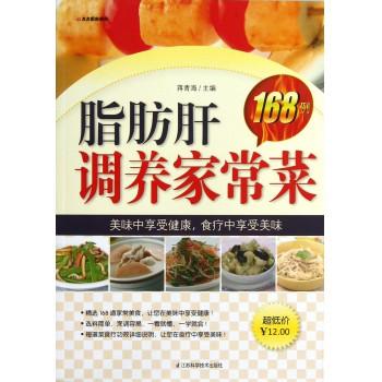 脂肪肝调养家常菜168例/太太厨房系列