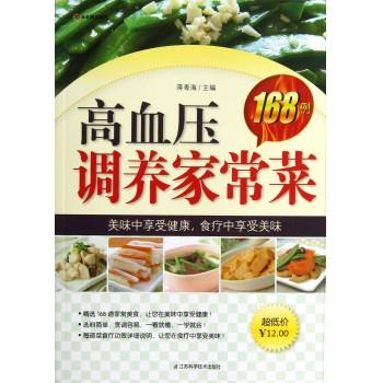 高血压调养家常菜168例/太太厨房系列
